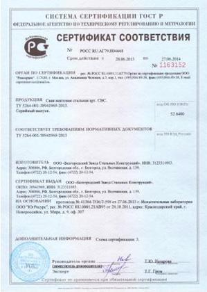 Купить винтовые сваи на производстве Гермес-ЗСК.